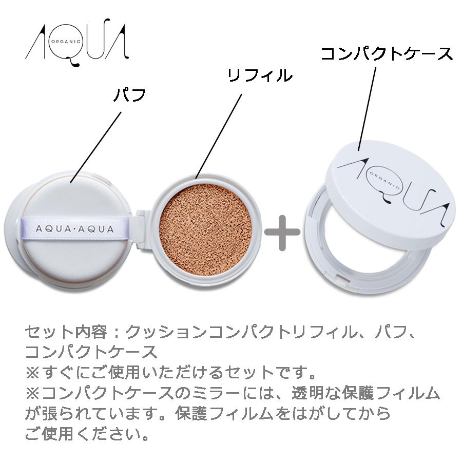 アクア・アクア オーガニック クッションコンパクト スペシャルセット SPF35 PA+++(e4/ おこもり美容/アクアアクア )