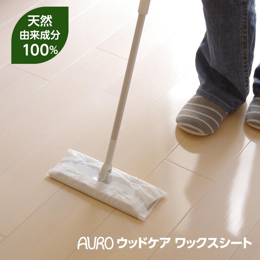 アウロ ウッドケア ワックスシート 10枚入(f3/AURO フローリング ワックス掛け 床掃除/4571169380044)