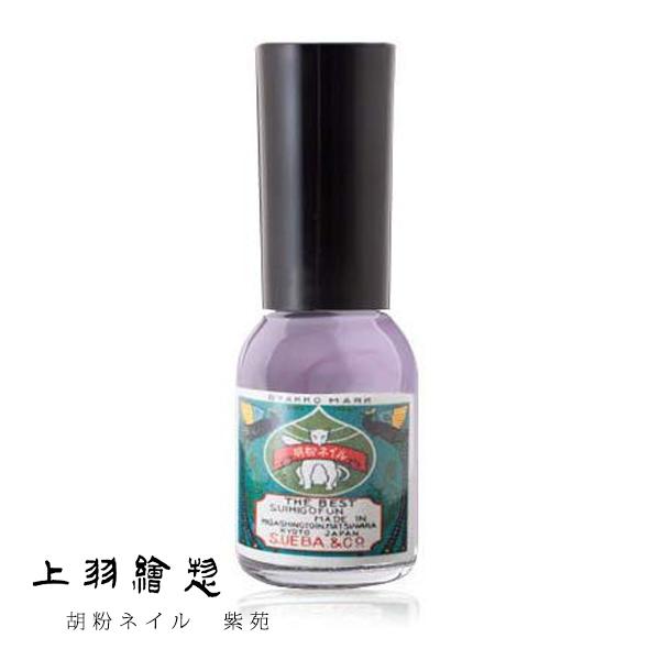 胡粉ネイル 紫苑 (しおん)(d5/上羽絵惣 マニキュア ネイル ネイルポリッシュ/4571285130844)
