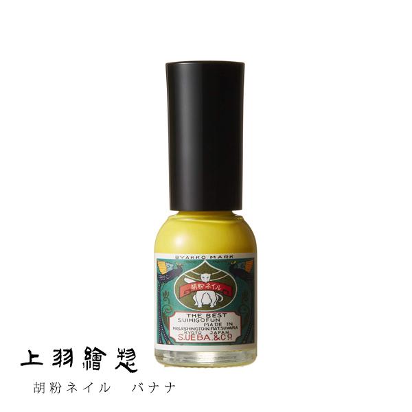 胡粉ネイル バナナ(d5/上羽絵惣 マニキュア ネイル ネイルポリッシュ/4571285131018)