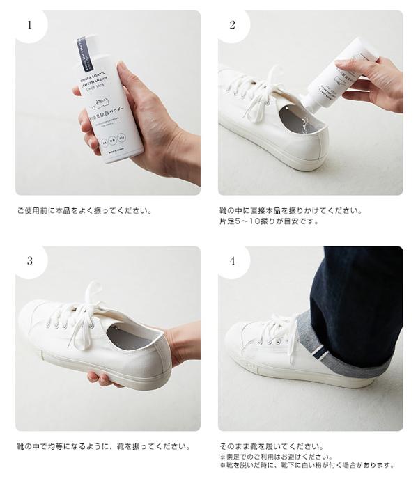 靴の消臭除菌パウダー(p2/靴消臭剤 靴消臭パウダー 靴消臭 足 臭い 靴 消臭 デオドラント /4944520002853)