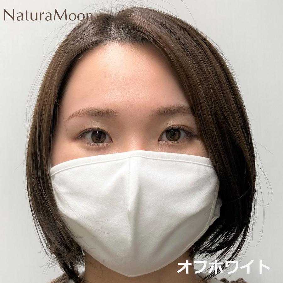 ナチュラムーン オーガニックコットン 布マスク(NaturaMoon/マスク 大人用 男女兼用 洗える フェイスマスク 日本製 抗菌 抗ウィルス クレンゼ/ナチュラルムーン)