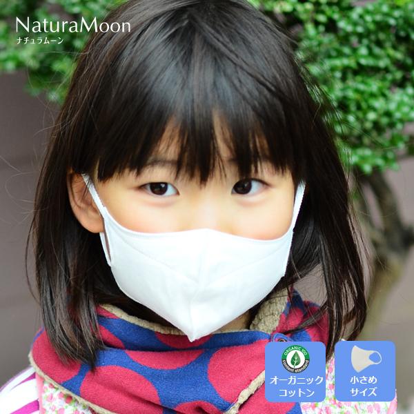 (12個セット)ナチュラムーン オーガニックコットン マスク 小さめサイズ KIDS 7枚入(t4/不織布マスク NaturaMoon 子供 こども 幼児 キッズ 使い捨て 日本製/4935137805401)