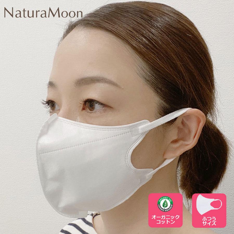 ナチュラムーン オーガニックコットンマスク ふつうサイズ  7枚入(t4/ウィルス対策 風邪対策 花粉対策 マスク 日本製/4935137805111)