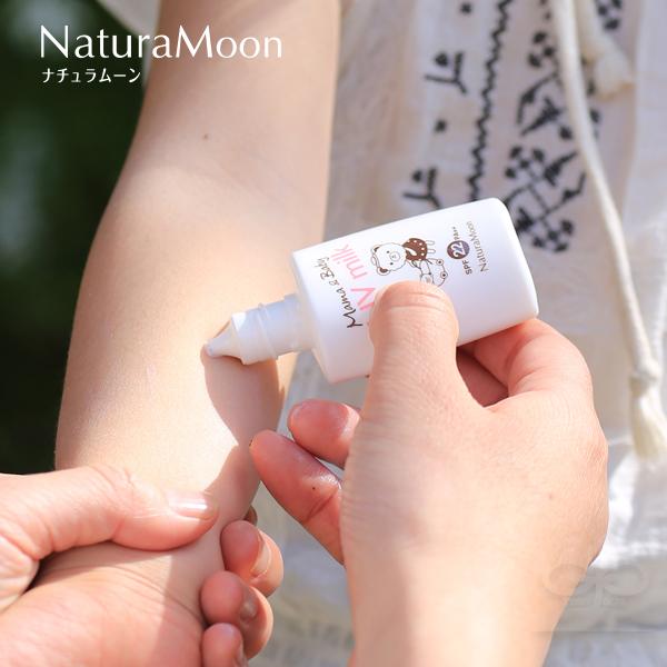 ナチュラムーン ママ&ベビー UVミルク SPF22 PA++ 30ml (t4/日焼け止め 赤ちゃん ネオナチュラル ナチュラルムーン/4935137804923)