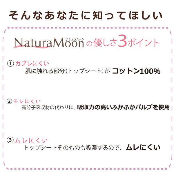 ナチュラムーン 生理用ナプキン  スターターセット NATURAMOON  ノンポリマー