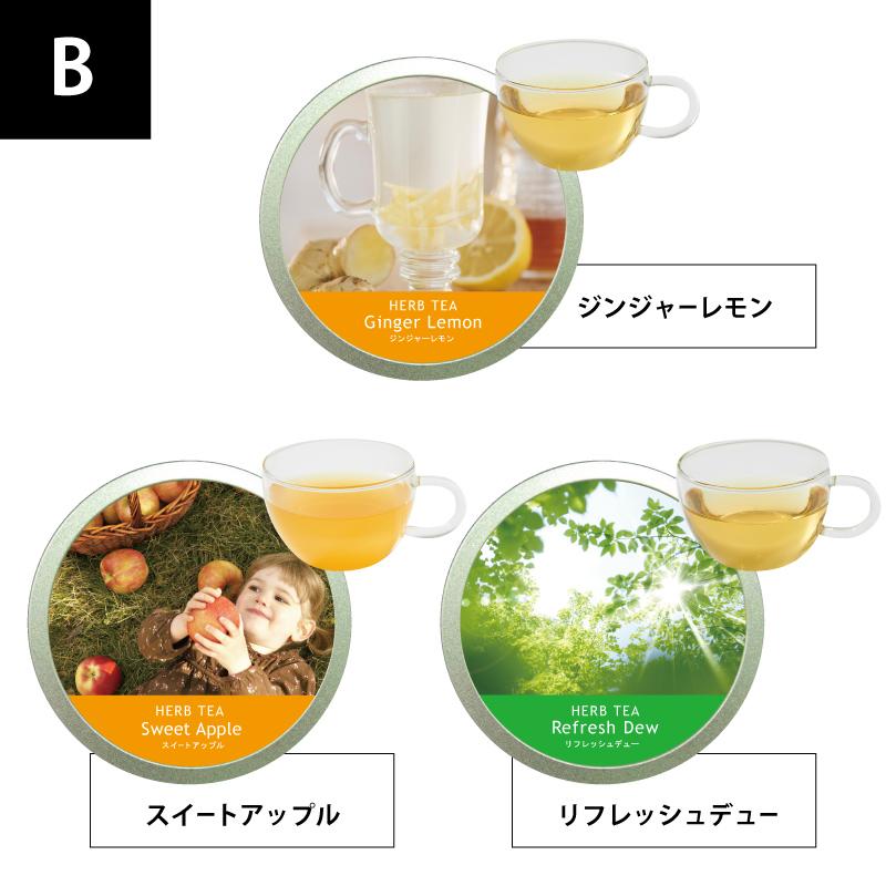 カクテルキット アサイー&ローズヒップ+ハーブティー缶ギフト