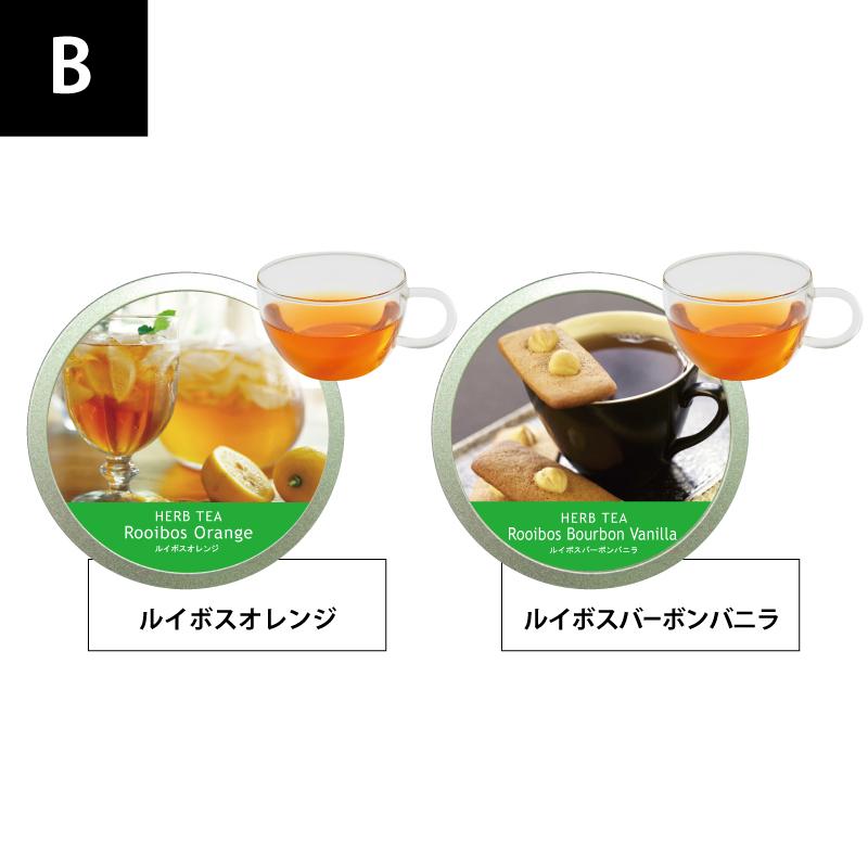 カクテルキット -スパイス-+ハーブティー缶ギフト