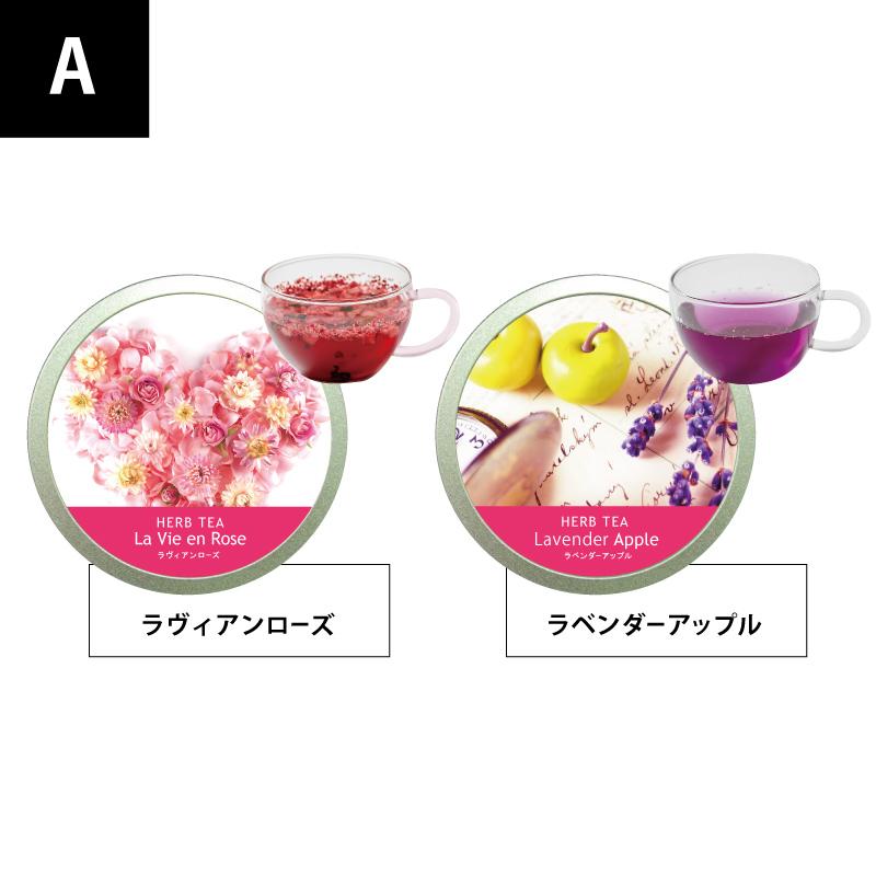 ハーブビネガー アップル&カモミール+ハーブティー缶ギフト