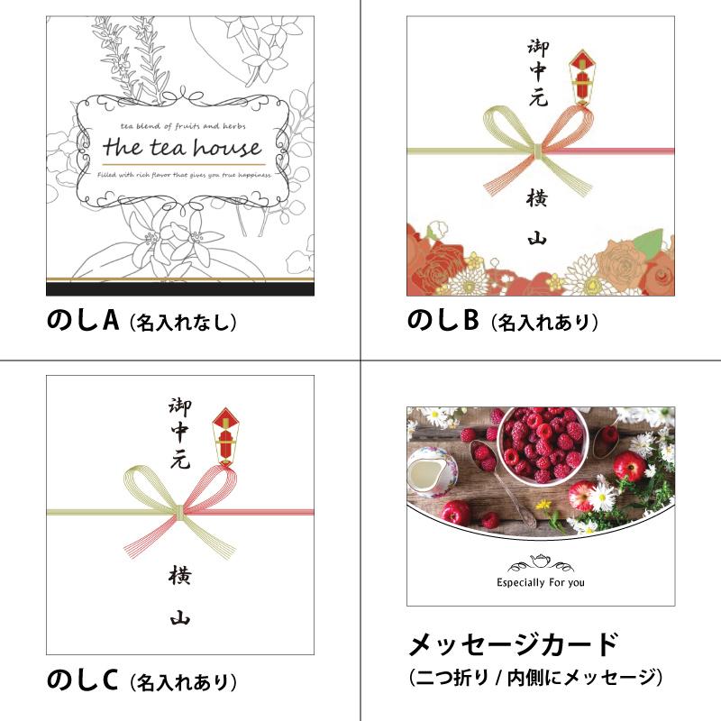【 箱無料 / 期間限定 】食べられるフルーツブレンド&ティーパックセット 選べるブレンドギフト