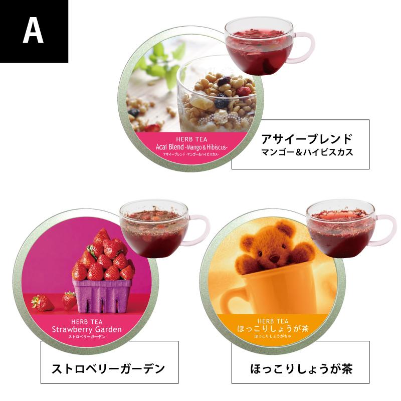 ハーブビネガー ストロベリー&ローズヒップ+ハーブティー缶ギフト