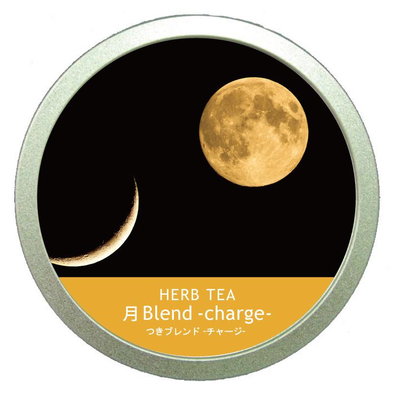 【特別価格】 月ブレンド -新月〜満月- ティーパック 7包