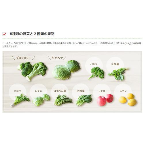 緑でサラナ 160g(税率8%対象商品) ow jn