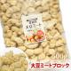 【業務用】大人気 から揚げ用大豆ミート ブロックタイプ 大豆肉、からあげ【500g】 st jn