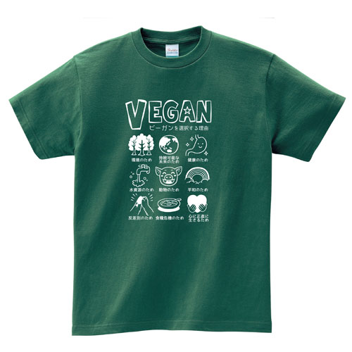 【Green's × ベジ漫画 Natsumi氏 コラボ第二弾】 「ビーガンを選択する理由」VEGANカラーTシャツ( アイビーグリーン ) 送料無料  gc
