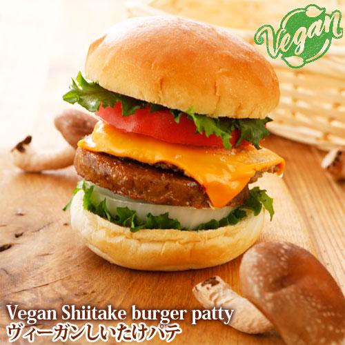 日清商会 ヴィーガンしいたけパテ (Vegan Shiitake burger patty) バーガーパティ 430g rt pns 【クール便送料別途】