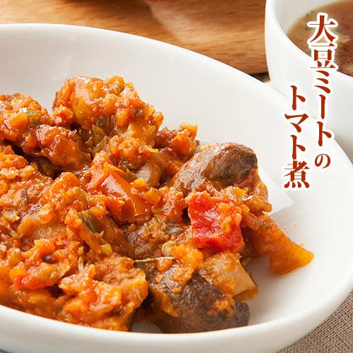 【クール便送料別途】原材料に徹底的にこだわった大豆ミートのトマト煮 150g rt ベジタリアン、ダイエット