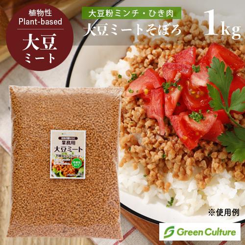 大豆ミート・そぼろミンチ(ひき肉)【送料無料】 1kg st jn pns