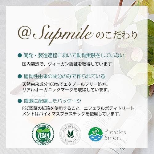動物実験していない・ヴィーガンコスメ Supmile(サプミーレ)トライアルセット 【送料無料】 st jn pns