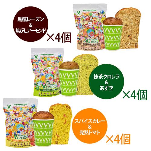 【送料無料】Vエイドパン 楽しい詰め合わせセット (4人分相当)100g×12個 ヴィーガン対応 st jn