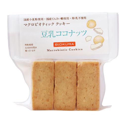 ビオクラ 豆乳ココナッツ マクロビオティック クッキー 9枚 st jn