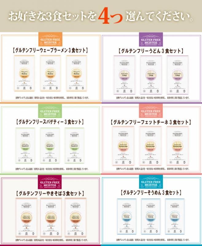 グルテンフリーヌードル 選べる3個セット×4種類(計12個) 【送料無料】jn pns