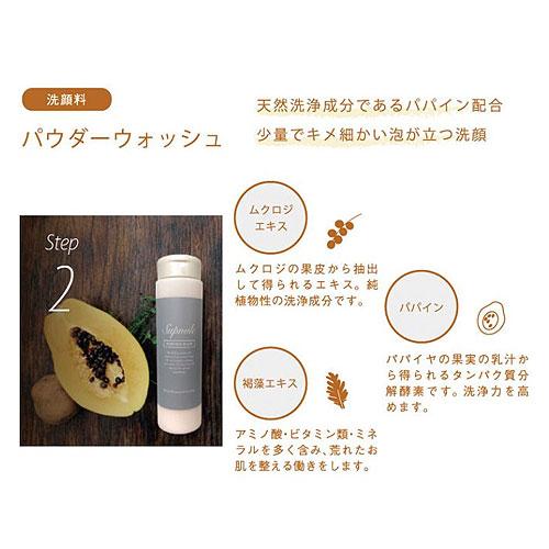 【送料無料】【クレンジング・洗顔セット】ヴィーガンコスメ Supmile(サプミーレ)クレンジングミルク 120ml +パウダーウォッシュ60g + 泡立てネット ヴィーガン認証取得品 st