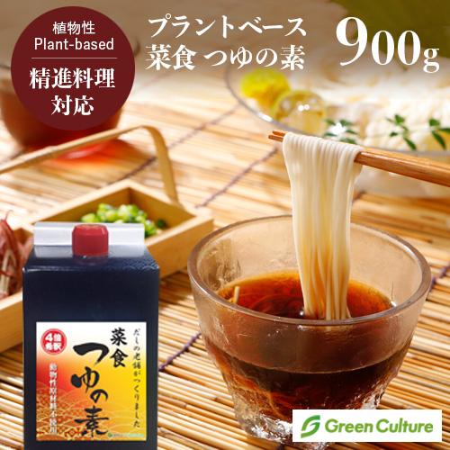 【精進料理・ビーガン対応】 たっぷり使える4倍希釈の菜食つゆの素 900ml st jn pns