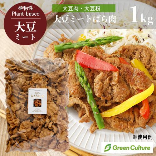 【業務用】大豆だけで作った大豆ミート ばら肉タイプ(大豆肉、大豆粉) 1kg st jn