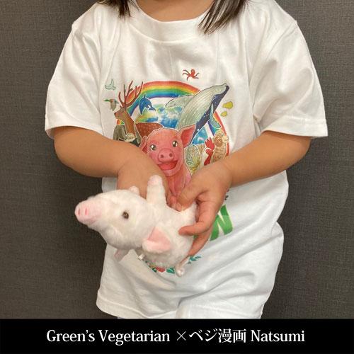 【Green's × ベジ漫画 Natsumi】「世界を変えたくて僕を変えた」作者・NatsumiさんのデザインTシャツ( キッズ ) 送料無料  gc