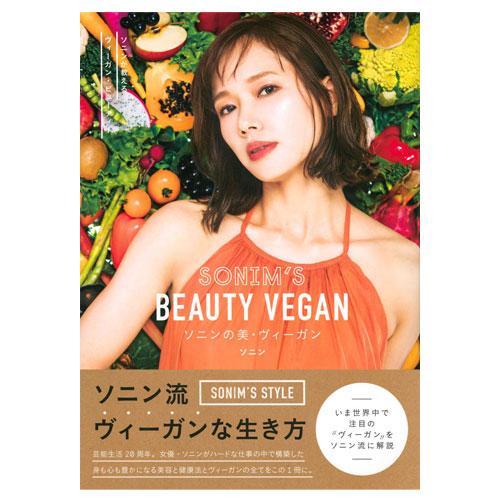 【ポスト投函送料無料】ソニンの美・ヴィーガン 1冊 st pns jn