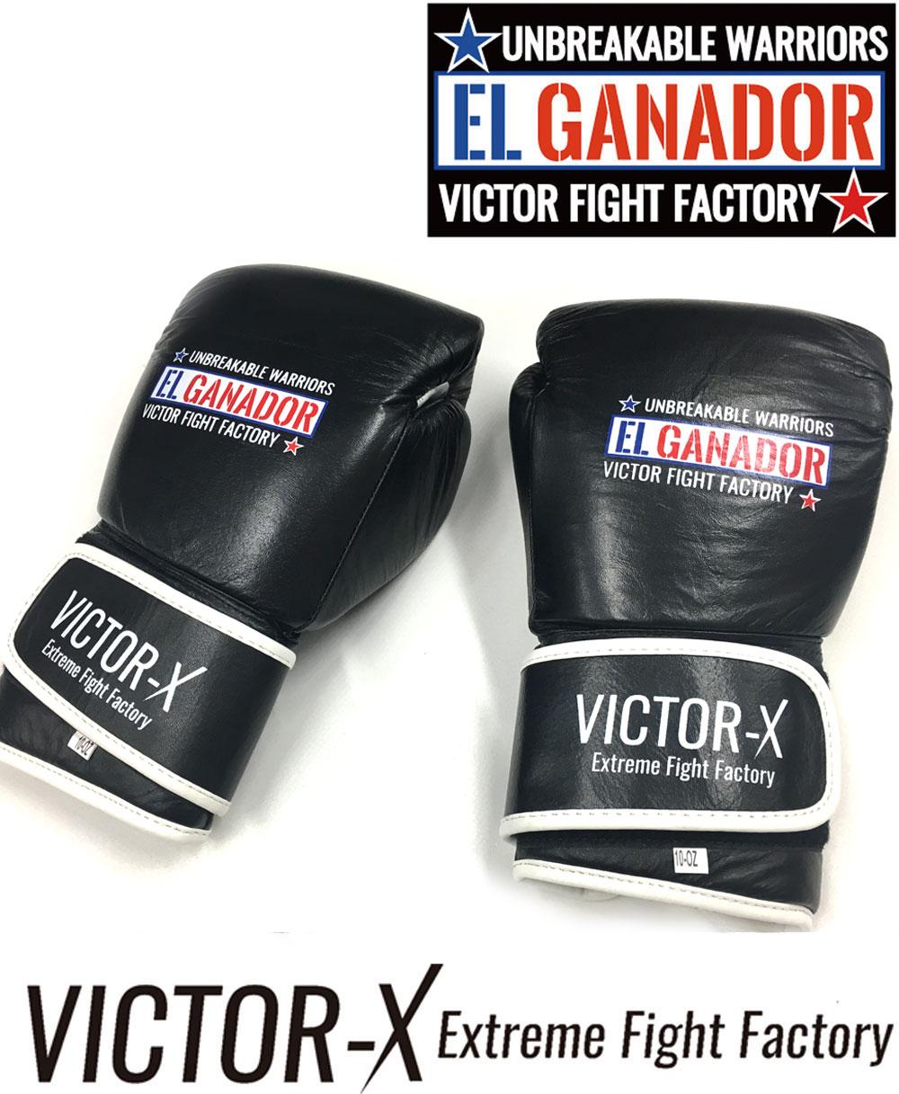 EL GANADOR VELCRO TYPE BOXING GLOVE(VICTOR ) ※YouTuberファミリータイムクーポン対象商品 FT愛用モデル