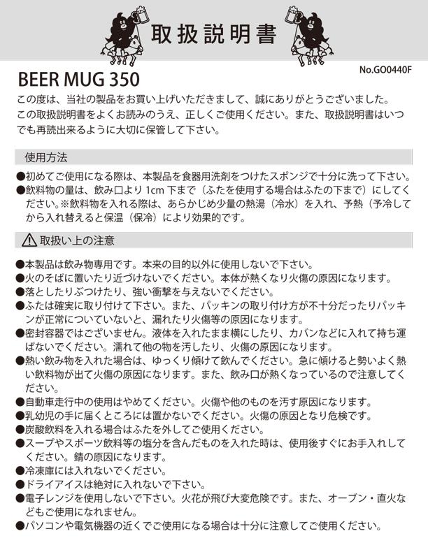 BEER MUG 350(BLACK)