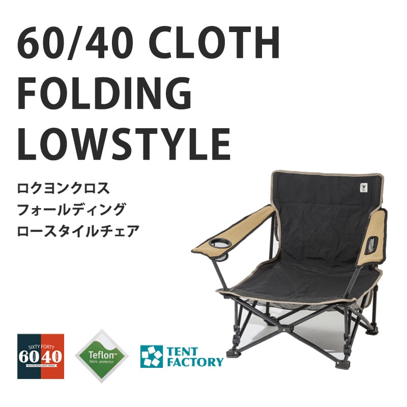 60/40Cloth Lowstyle Chair (BLACK)