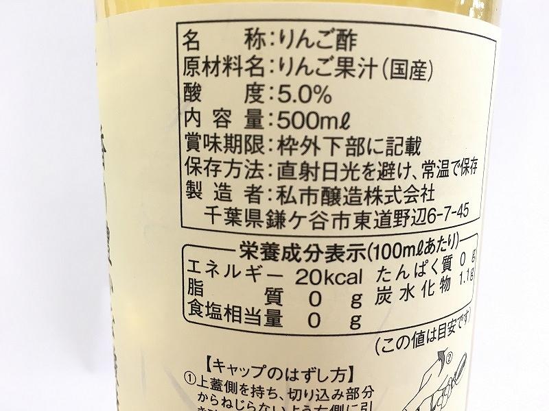私市醸造 純りんご酢 500ml 10本