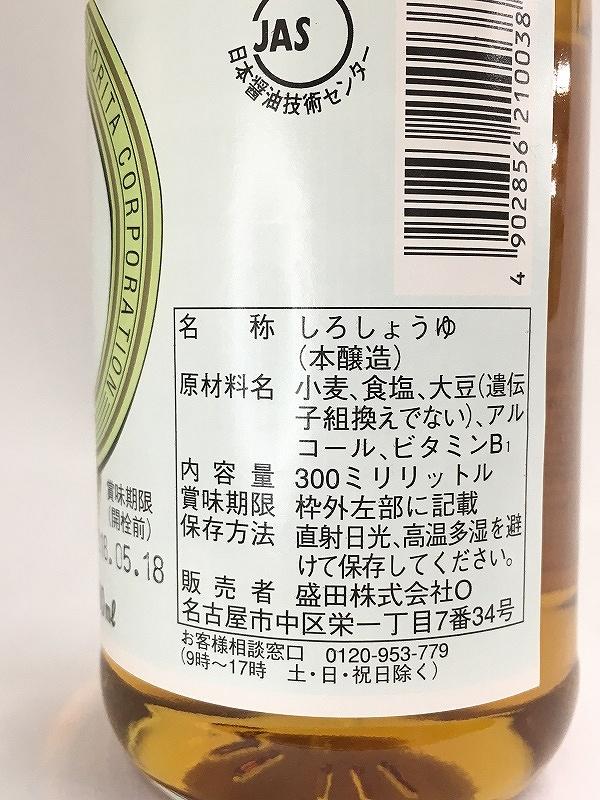 盛田 ヤマイズミしろ醤油 白菊 300ml 5本