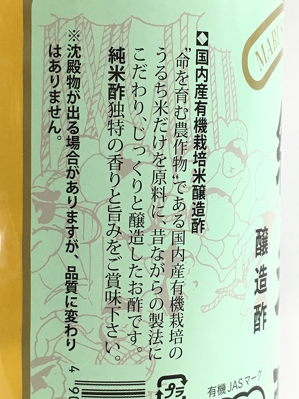 マルシマ 有機純米酢 900ml 3本