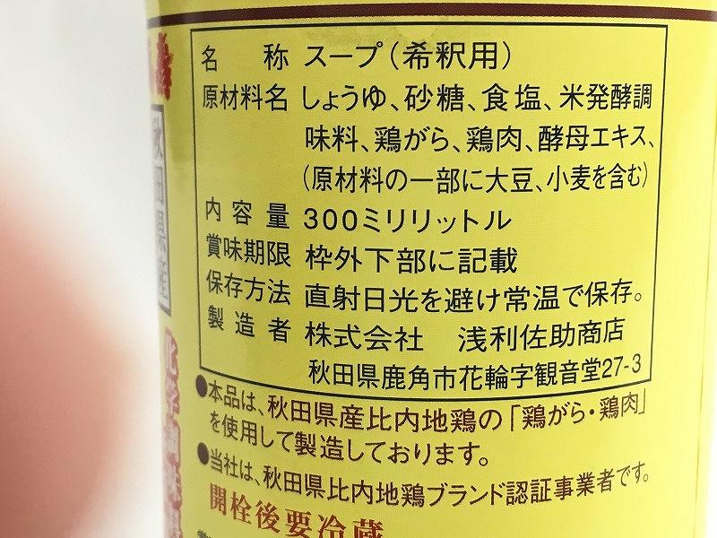 浅利佐助商店 福寿 比内地鶏スープ 瓶 300ml 12本