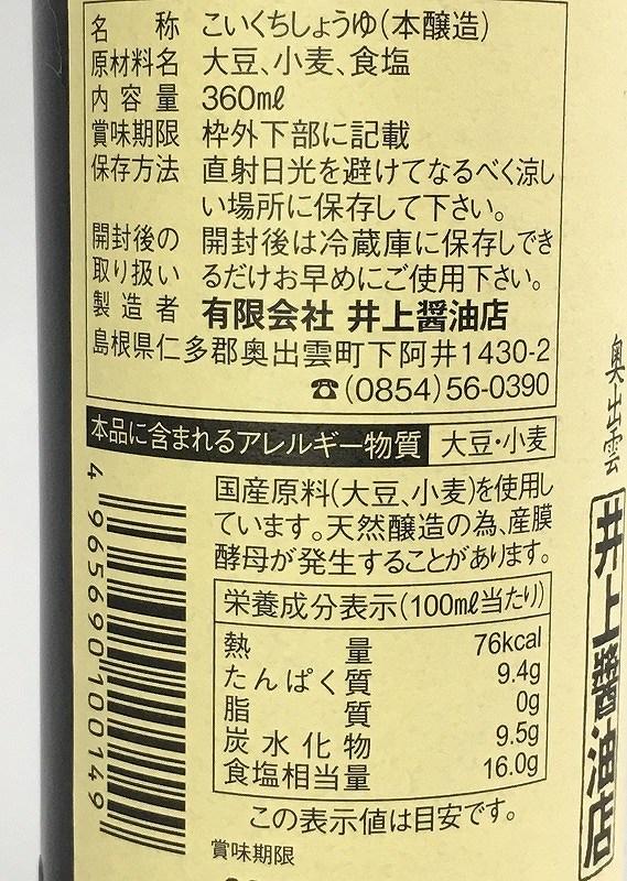 井上醤油店 古式しょうゆ 360ml 6本