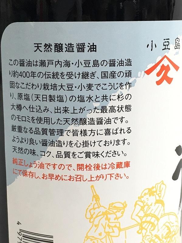 ヤマヒサ 杉樽仕込本生 濃口醤油 720ml 3本