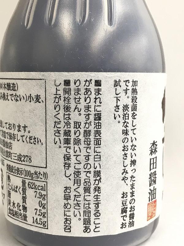 森田醤油店 国産丸大豆生醤油 200ml 12本