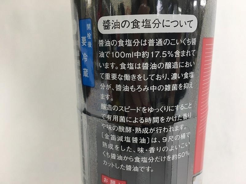 笛木 金笛減塩醤油 600ml 3本