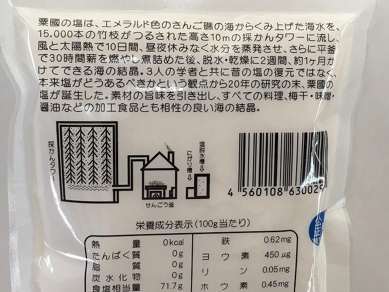 沖縄海塩研究所 粟國の塩 250g 10個