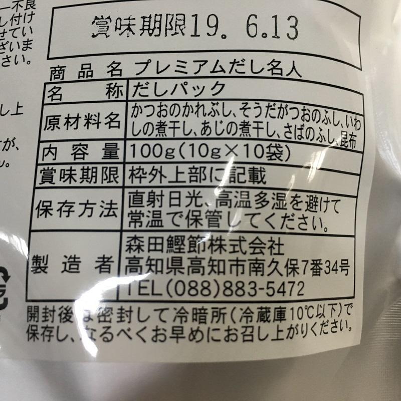 森田鰹節店 プレミアムだし名人 (10g*10P) 10個セット価格