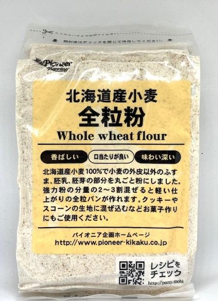 パイオニア企画 北海道産全粒粉400g 5個