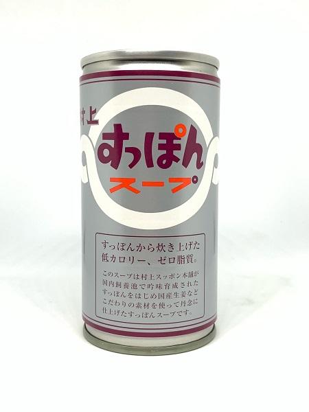 村上 すっぽんスープ 180g