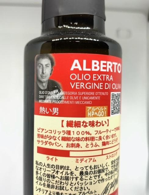 光が丘興産 アルベルトさんのEXVオリーブオイル オレンジ 229g(250ml)