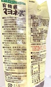 創健社 有精卵マヨネーズ 300g 1個
