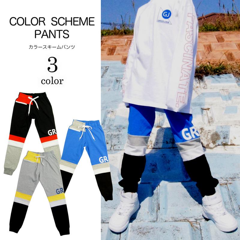【SALE90%off】カラースキームパンツ