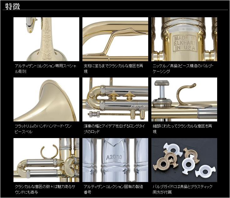 【当店選定品!特価!】V.Bach(バック) Artisan(アルティザン)トランペット・銀メッキ AB190S